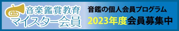 音楽鑑賞教育マイスター会員 2020年度会員募集 更新日:2/17